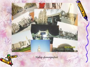 Набор фотографий