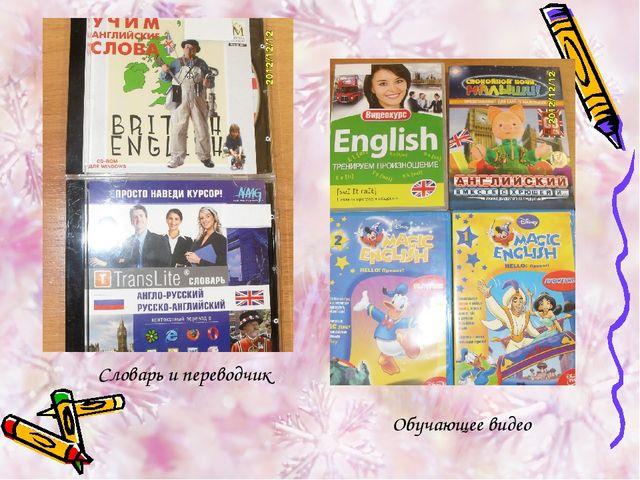 Словарь и переводчик Обучающее видео