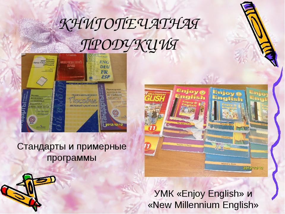 КНИГОПЕЧАТНАЯ ПРОДУКЦИЯ Стандарты и примерные программы УМК «Enjoy English» и...