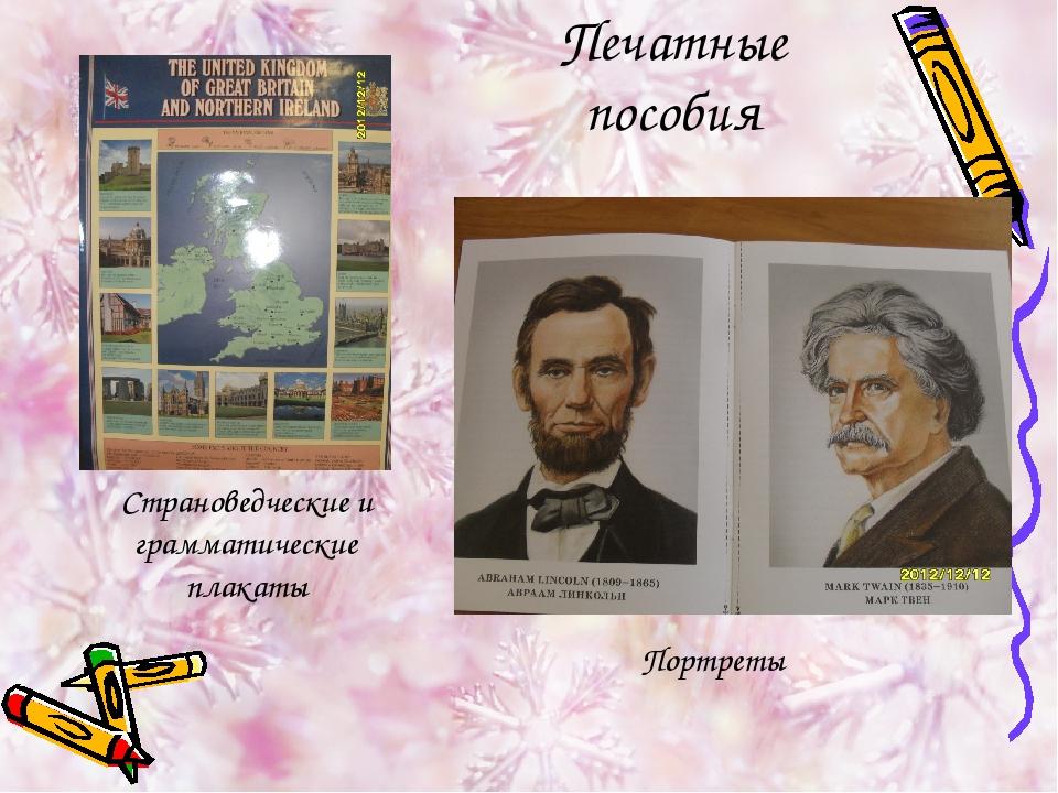Печатные пособия Страноведческие и грамматические плакаты Портреты