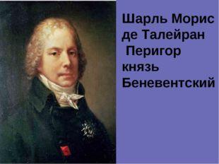 Шарль Морис де Талейран Перигор князь Беневентский