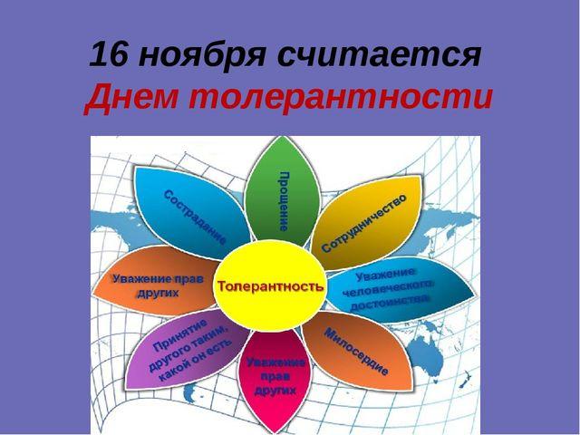 16 ноября считается Днем толерантности