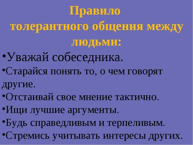 Правило толерантного общения между людьми: Уважай собеседника. Старайся понят...