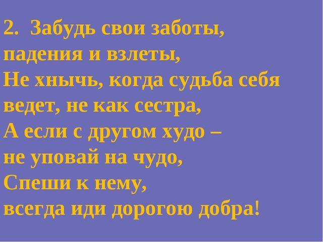 2. Забудь свои заботы, падения и взлеты, Не хнычь, когда судьба себя ведет, н...