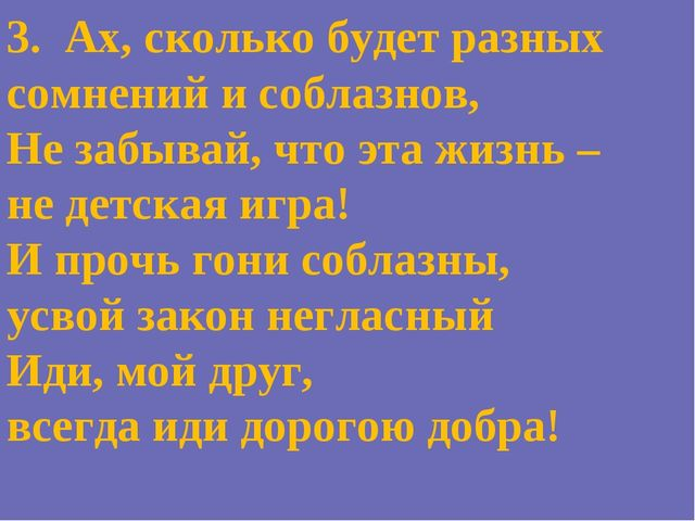 3. Ах, сколько будет разных сомнений и соблазнов, Не забывай, что эта жизнь –...
