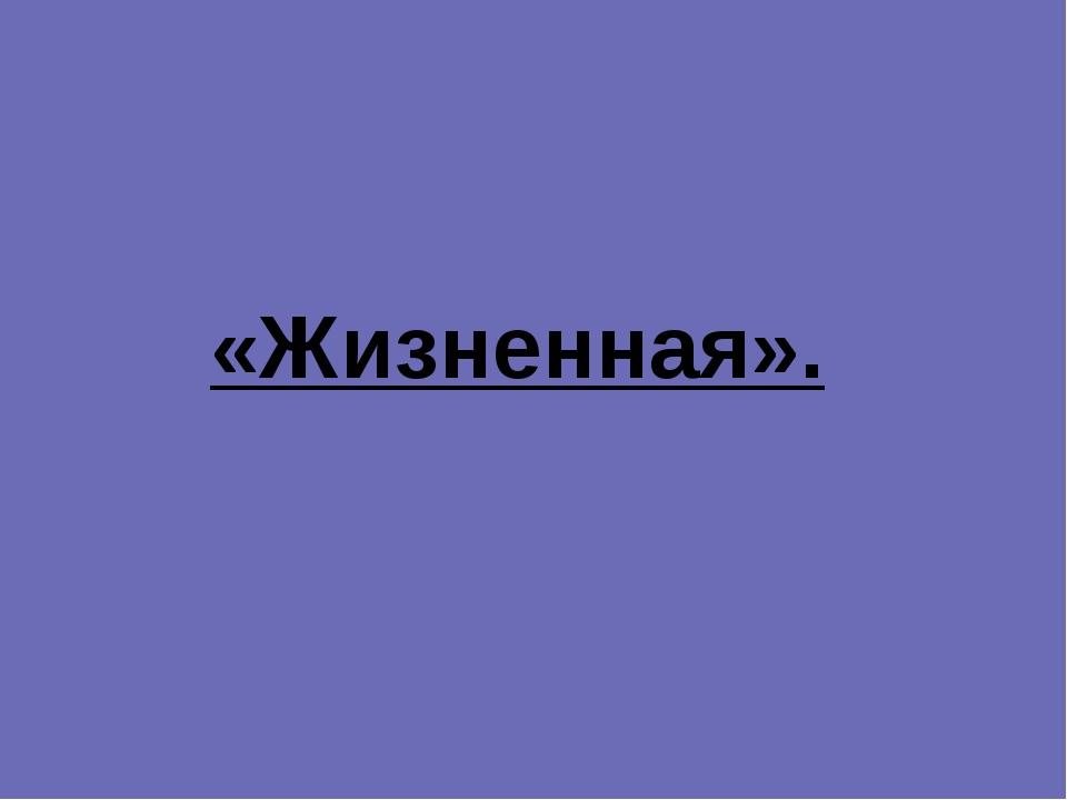 «Жизненная».