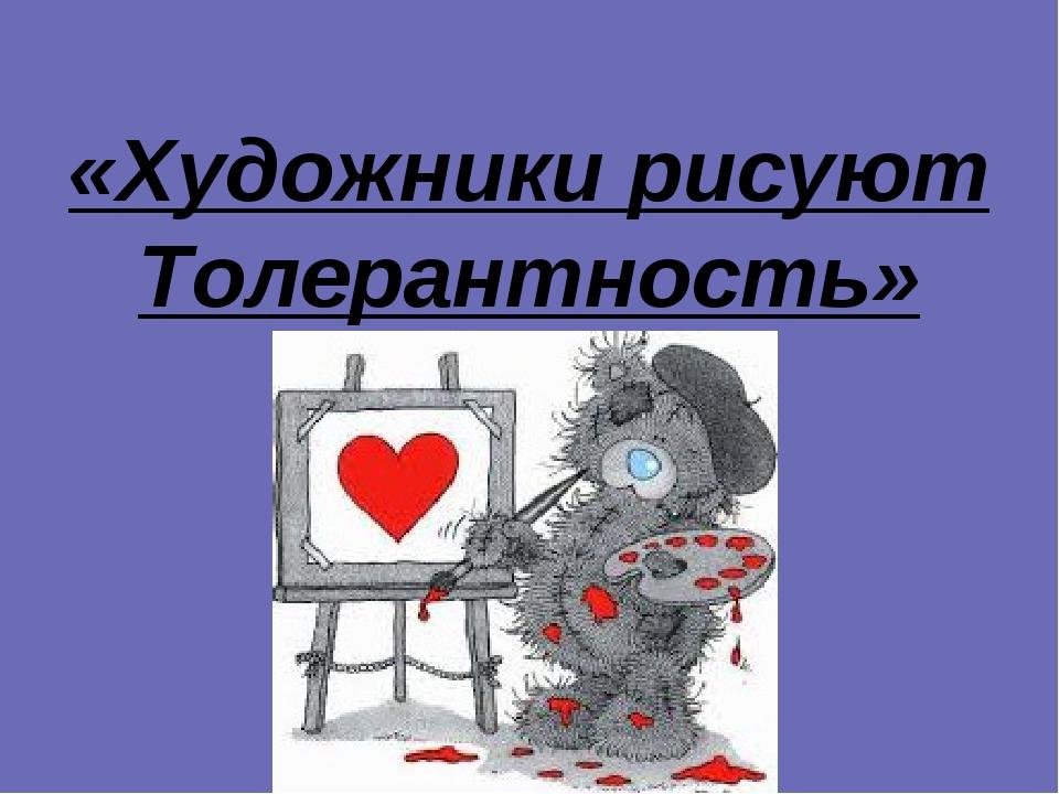 «Художники рисуют Толерантность»