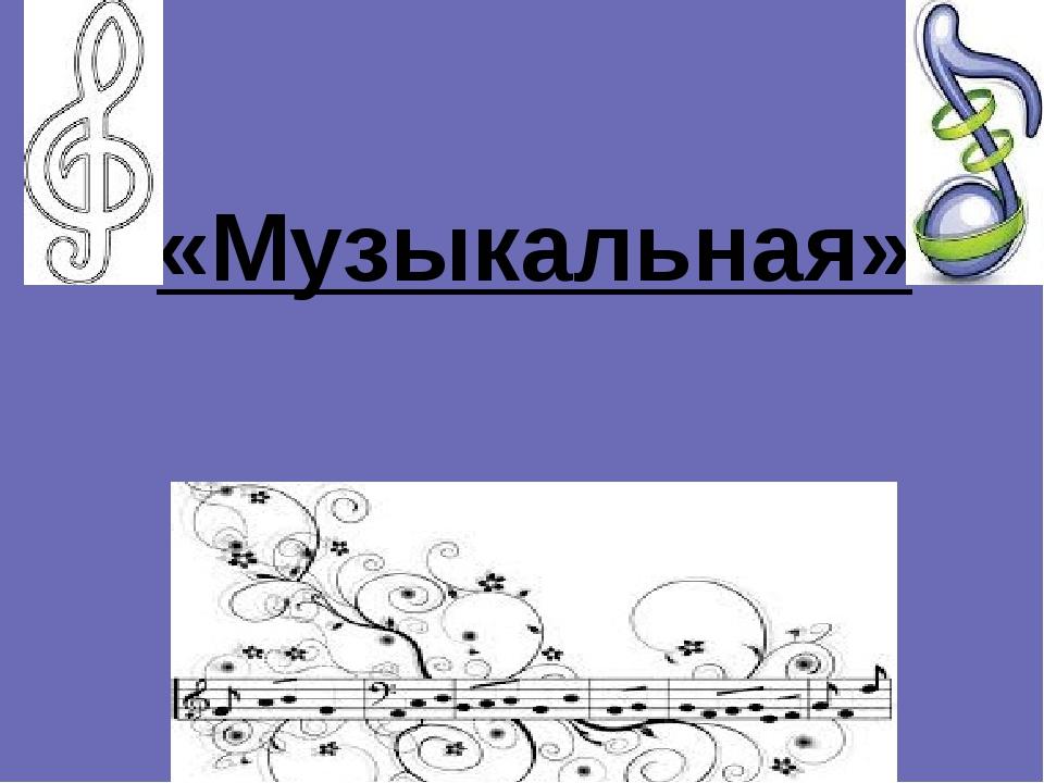 «Музыкальная»
