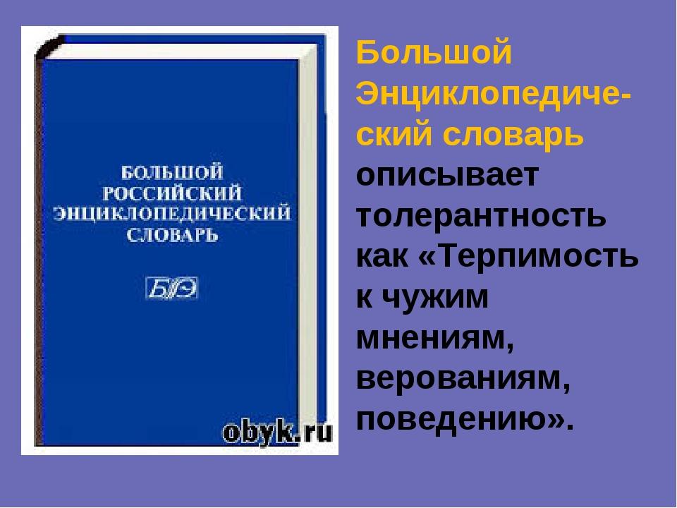Большой Энциклопедиче- ский словарь описывает толерантность как «Терпимость к...