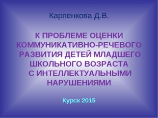 Карпенкова Д.В. К ПРОБЛЕМЕ ОЦЕНКИ КОММУНИКАТИВНО-РЕЧЕВОГО РАЗВИТИЯ ДЕТЕЙ МЛА