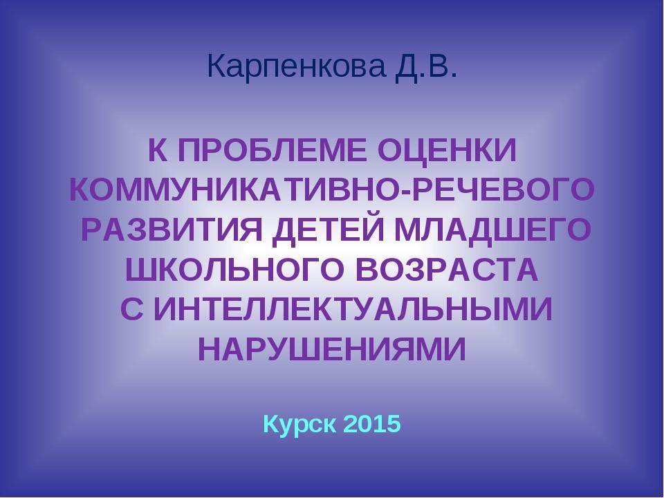 Карпенкова Д.В. К ПРОБЛЕМЕ ОЦЕНКИ КОММУНИКАТИВНО-РЕЧЕВОГО РАЗВИТИЯ ДЕТЕЙ МЛА...