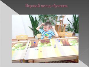 Игровой метод обучения.
