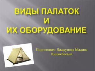 Подготовил: Джакупова Мадина Кинжебаевна