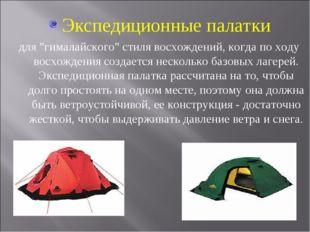 """Экспедиционные палатки для """"гималайского"""" стиля восхождений, когда по ходу во"""