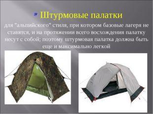 """Штурмовые палатки для """"альпийского"""" стиля, при котором базовые лагеря не став"""