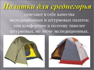 сочетают в себе качества экспедиционных и штурмовых палаток: они комфортнее и