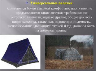 Универсальные палатки отличаются более высокой комфортностью, к ним не предъя