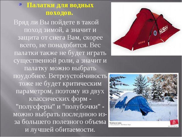 Палатки для водных походов. Вряд ли Вы пойдете в такой поход зимой, а значит...