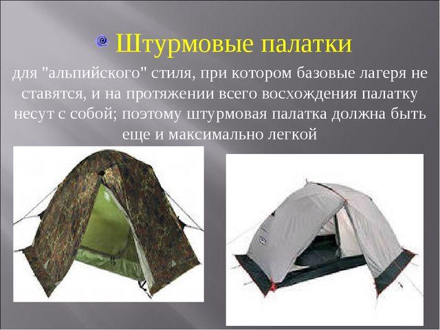 """Штурмовые палатки для """"альпийского"""" стиля, при котором базовые лагеря не став..."""