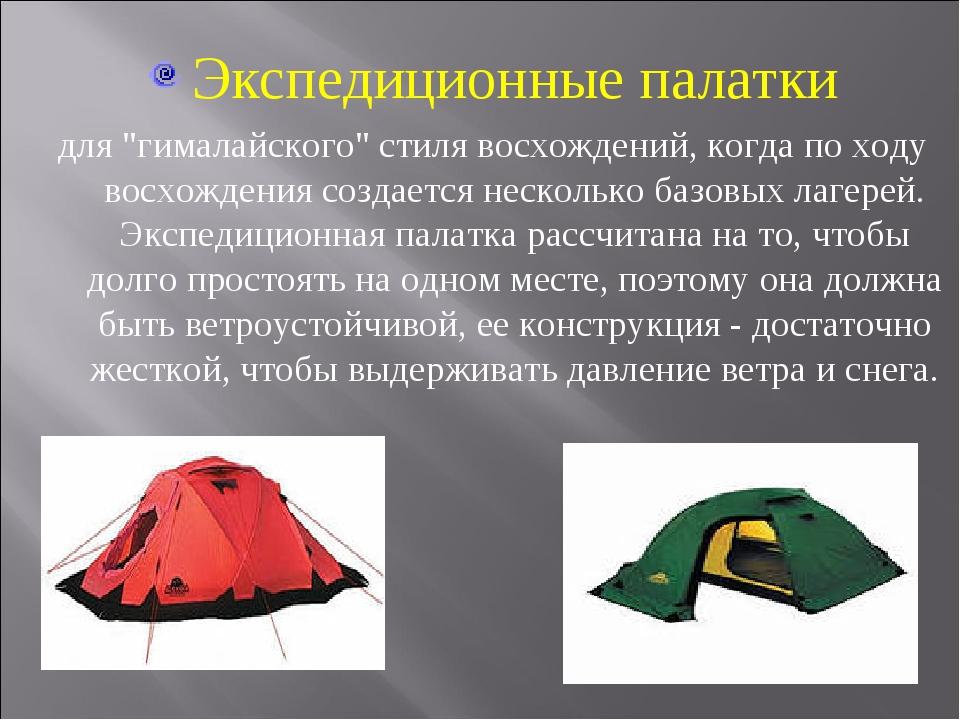 """Экспедиционные палатки для """"гималайского"""" стиля восхождений, когда по ходу во..."""