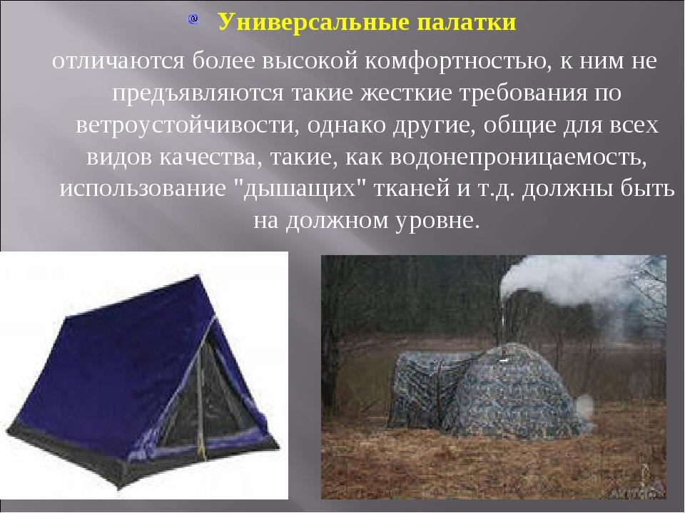 Универсальные палатки отличаются более высокой комфортностью, к ним не предъя...