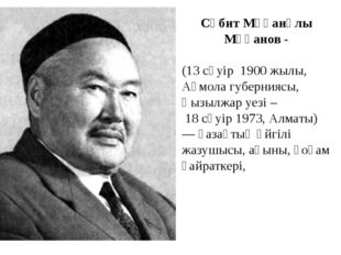 Сәбит Мұқанұлы Мұқанов- (13 сәуір 1900 жылы, Ақмола губерниясы, Қызылжар уе