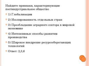 Конкурс капитанов Культурно-исторический тип по Данилевскому – это совокупнос