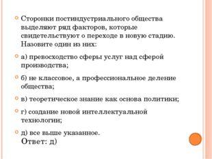 Открытый вопрос Почему подход к истории, разработанный Тойнби, Данилевским, п