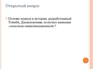 А) «Закат Европы» Б) Россия и Европа» В) «Постижение истории» Г) «Гибель Пом