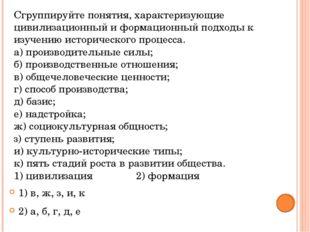 1) в, ж, з, и, к 2) а, б, г, д, е Сгруппируйте понятия, характеризующие цивил