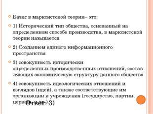 Формационная модель всемирной истории разработана 1. А. Тойнби 2. К. Маркс
