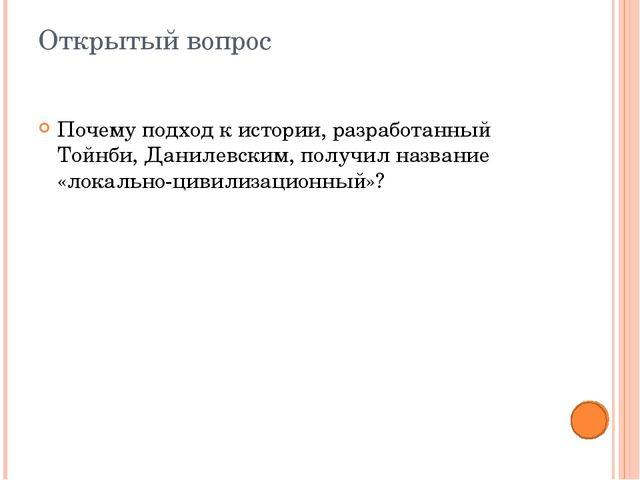 А) «Закат Европы» Б) Россия и Европа» В) «Постижение истории» Г) «Гибель Пом...