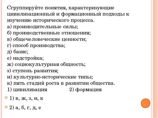 1) в, ж, з, и, к 2) а, б, г, д, е Сгруппируйте понятия, характеризующие цивил...