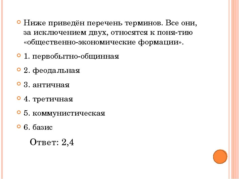 Надстройка в марксистской теории– это 1) Созданием единого информационного п...
