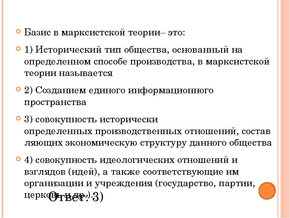Формационная модель всемирной истории разработана 1. А. Тойнби 2. К. Маркс...