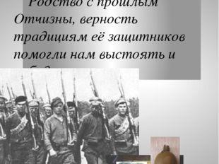 Да, я солдат Родство с прошлым Отчизны, верность традициям её защитников пом