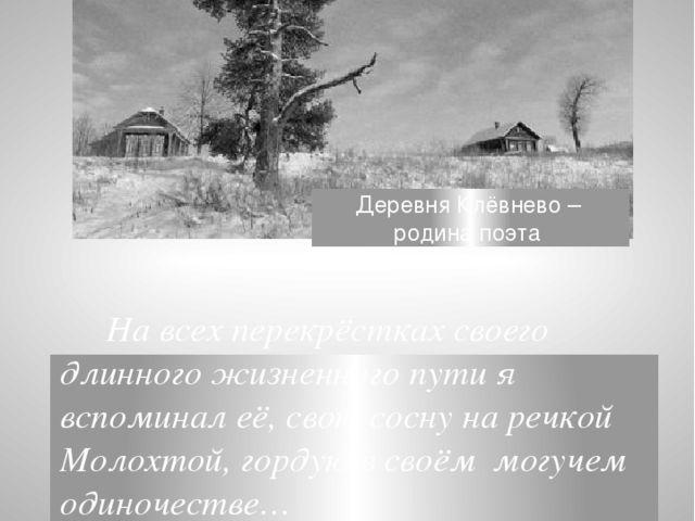 Единственная родина моя! Деревня Клёвнево – родина поэта На всех перекрёстк...