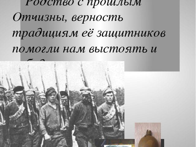 Да, я солдат Родство с прошлым Отчизны, верность традициям её защитников пом...