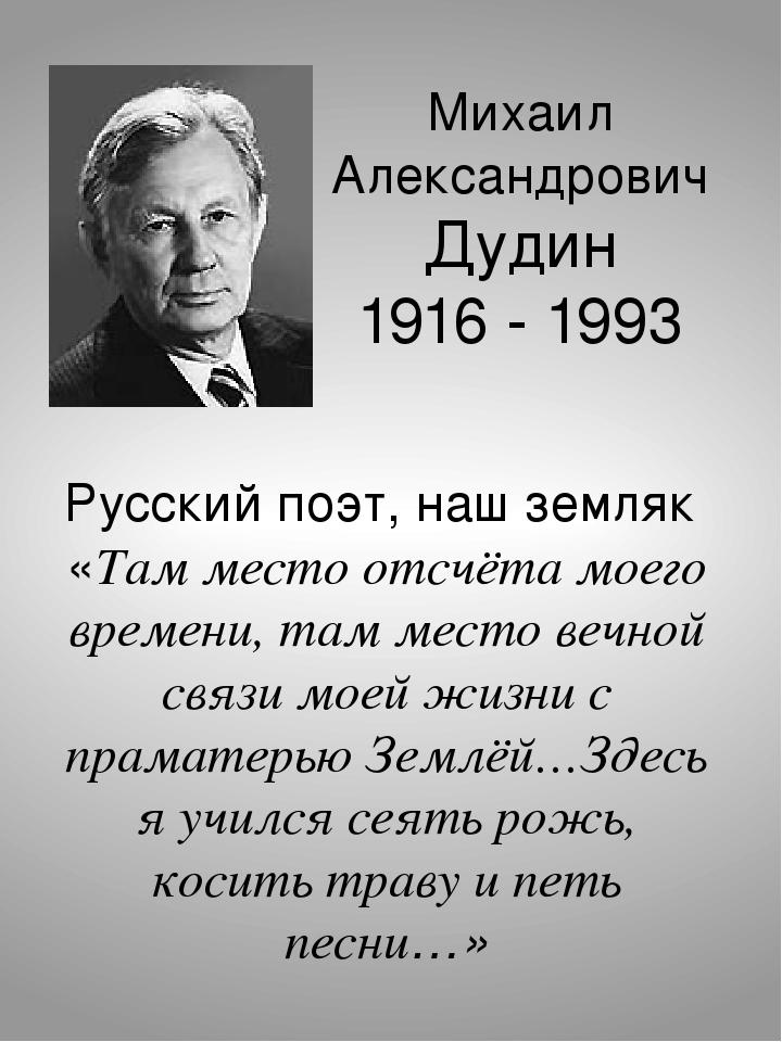 Михаил Александрович Дудин 1916 - 1993 Русский поэт, наш земляк «Там место от...