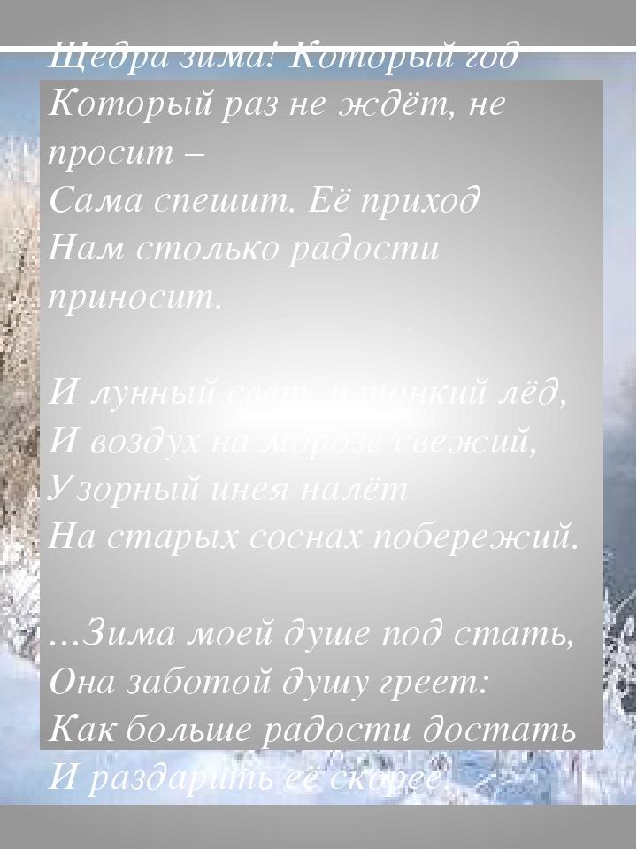 Щедра зима! Который год Который раз не ждёт, не просит – Сама спешит. Её при...