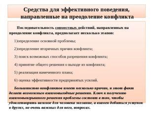 Средства для эффективного поведения, направленные на преодоление конфликта По