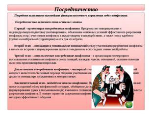 Посредничество Посредник выполняет важнейшие функции косвенного управления хо