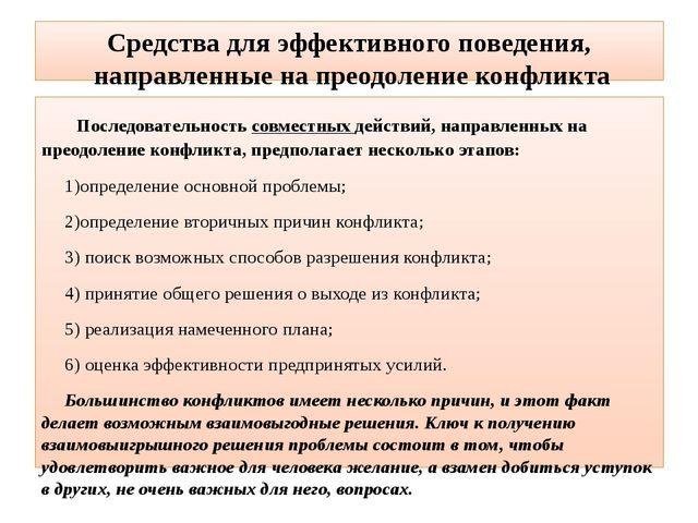 Средства для эффективного поведения, направленные на преодоление конфликта По...