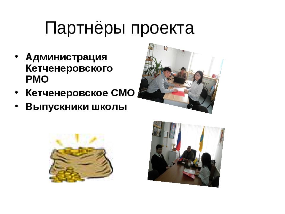 Партнёры проекта Администрация Кетченеровского РМО Кетченеровское СМО Выпускн...
