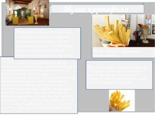 Музеи картофеля Второй музей картофеля расположен в США Каждый купивший биле