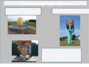Памятники картофелю Памятник картофелю в Упоровском районе Тюменской области