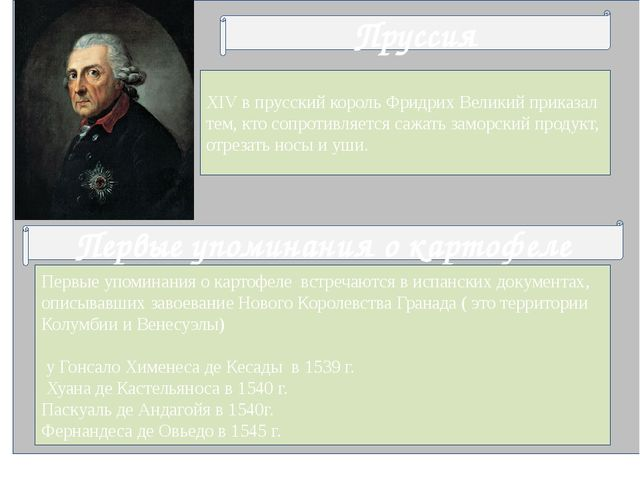 XIV в прусский король Фридрих Великий приказал тем, кто сопротивляется сажат...