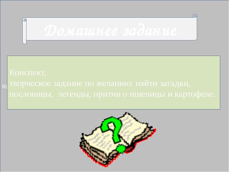 Конспект Домашнее задание Конспект, творческое задание по желанию: найти зага...