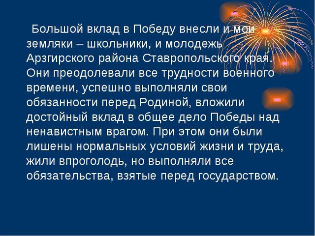 Большой вклад в Победу внесли и мои земляки – школьники, и молодежь Арзгирск...
