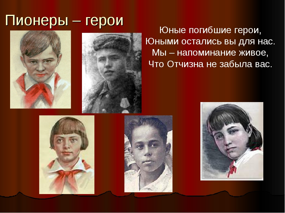 Пионеры – герои Юные погибшие герои, Юными остались вы для нас. Мы – напомина...